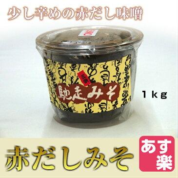 赤だしみそ 1kg 【赤味噌 赤出汁 あかだし 味噌汁 料理用 和食 常温商品10000円以上で送料無料 あす楽対応】