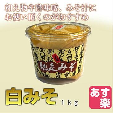 白みそ 1kg 【味噌 味噌汁 料理用 和食 常温商品10000円以上で送料無料 あす楽対応】