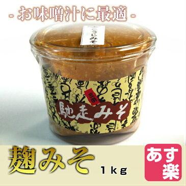 麹みそ 1kg 【味噌 こうじ 料理用 味噌汁 和食 常温商品10000円以上で送料無料 あす楽対応】