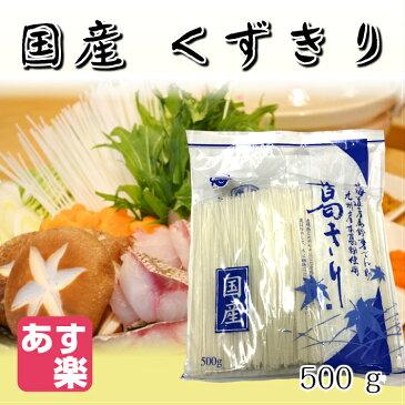 葛きり 500g 【業務用 葛切 くずきり 日本澱粉 サナス 常温商品10000円以上で送料無料 あす楽対応】
