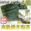 絶品 焼き海苔 10枚 4袋セット 【高級のり 焼のり 全型...