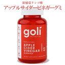 アップルサイダービネガー リンゴ酢グミ 60粒 GOLI Nutritions 北米初りんご酢グミ マザーが活きたリンゴ酢 酢酸5% ノンフィルター 腸活に最適・・・
