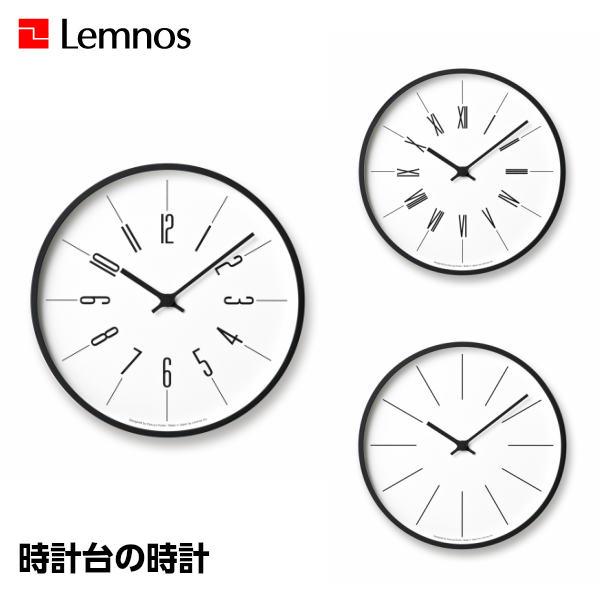 【ポイント5倍】Lemnos レムノス 時計台の時計 KK17-13A/KK17-13B/KK17-13C 掛け時計 シンプル 電波時計 小池和也