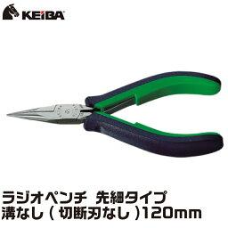 プロホビーラジオペンチ・先細タイプ溝なし(切断刃なし) 120mm HLC-D14 KEIBA ケイバ マルト長谷川工作所 日本製 ペンチ