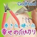 幸せの爪切り♪ 巻き爪、分厚い爪、硬い爪、足の爪の悩みを即解決!【ニッパー ネイルニッパー 匠の技 高級 巻き爪 足用 犬 猫…