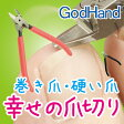 幸せの爪切り[ニッパー型爪切り][ゴッドハンドオリジナル][ネコポス選択可][燕三条][日本製]【RCP】