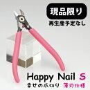 【在庫限り特価販売】幸せの爪切り「薄刃仕様」HappyNailSニッパー型爪切り