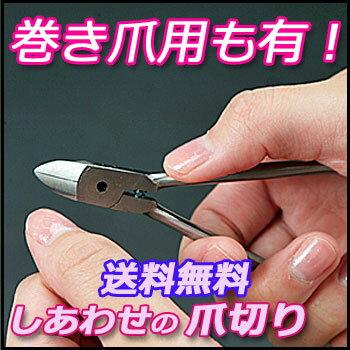 幸せの爪切りがあなたの爪の悩みを即解決!96%のレビュアーの方が良く切れると評価★限定品も...