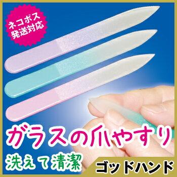 ガラスの爪やすり【ネコポス選択可】【YASURI-90】【ゴッドハンド】[爪みがき 爪磨き つめやすり 赤ちゃん ネイルケア ネイル ファイル 二枚爪 足 手][2]【RCP】【ゴッドハンドオリジナル】