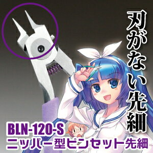 【直販限定モデル】 ニッパー型ピンセット先細タイプBLN-120-S「刃が無いニッパー」ニッパーキャップ付き