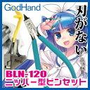 【ニッパーピンセット BLN-120】刃が無いニッパー! 切れないニッパーペンチとピンセットの中間性能GodHand【日本製:メイドインジャパ…