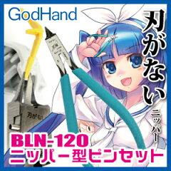 【ニッパーピンセット BLN-120】刃が無いニッパー! 切れないニッパーペンチとピンセットの中間性能GodHand【日本製:メイドインジャパン】