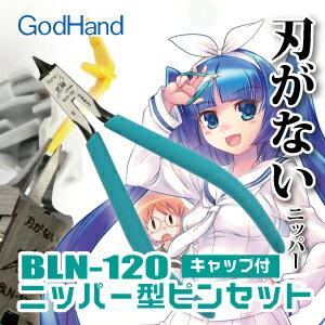 【ニッパー型ピンセット BLN-120】刃が無いニッパー:キャップ付きゴッドハンド【日本製:メイドインジャパン】