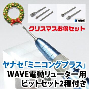 【送料無料】ヤナセ「ミニコングプラス」WAVE電動リューター用ビットセット2種付き