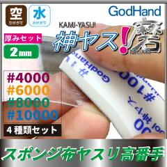 【スポンジ布ヤスリ高番手】~神ヤス~磨 2mm【品番:GH-KS2-KB】【ゴッドハンド GodHand】【ネコポス可】