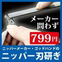 メール便で送料120円。ネイルニッパーなどのありとあらゆるニッパーの刃を研ぎます。刃研ぎに関...