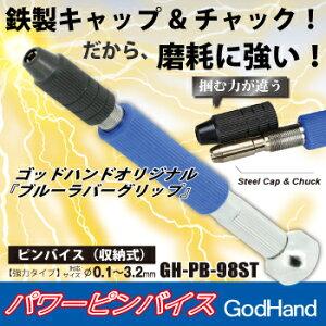 パワーピンバイス【ゴッドハンドオリジナル】グリップはゴッドハンドオリジナルカラー!【GH-PB-98ST】【ネコポス対応】