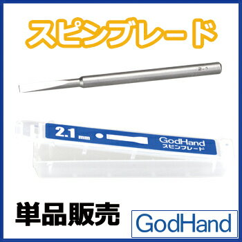 スピンブレード1.1〜2.9mm