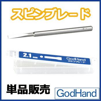 ゴッドハンド スピンブレード 単品販売1.1mm〜2.9mmまで0.1mm刻み