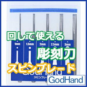スピンブレード【 ゴッドハンドオリジナル 】【 GH-SB 】【ゴッドハンド GodHand 】【 ネコポス可 】