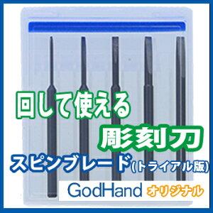 スピンブレード(トライアル版)【 ゴッドハンドオリジナル 】【 GH-SB 】【 GodHand 】【 ネコポス可 】