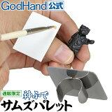 神ふで サムズパレット ゴッドハンド 直販限定 日本製 親指 パレット