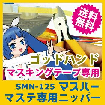 マスパー SMN-125