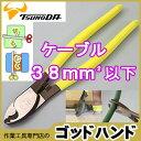 便利な二つの機能付。切れ味鋭い配線用ケーブルカッター200mm 【CA-38】【TSUNODA-ツノダ-KING TTC 日本製】【ネコポス選択可】