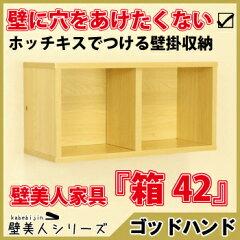ホチキスで取り付け!外しても穴が目立たない壁掛け家具【壁美人家具】壁掛けボックス42(箱42) ...