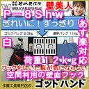 壁美人♪壁を利用してもキズあとが目立たない!P-8金具セット・ステンレス白色【2枚】【P-8Shw】【WAKABAYASHI-壁美人 日本製】【壁面…