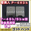 P-4Sh/Shw用受金具段型【2枚】【P-4H3h】【WAKABAYASHI-壁美人 日本製】【あす楽対応】[2]【RCP】