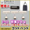 耐荷重2kg♪壁美人♪壁からはがしたあとが目立たない壁面フック!壁面フック金具セット【3枚】【F-L1】【WAKABAYASHI-壁美人 日本製】…