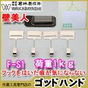 壁美人♪耐荷重1kg♪壁からはがしたあとが目立たない壁面フック!壁面フック金具セット【4枚】【F-S1】【WAKABAYASHI-壁美人 日本製】…