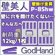 ニュース ビビット ステンレス WAKABAYASHI ネコポス