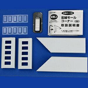 壁美人コーナー1m(白)【CCC1MW】【ネコポス対応】【若林製作所】[ホワイト/壁をキズつけない/壁に穴を開けない/簡単設置/取り外し自由自在/パソコンLANコード配線コード]