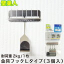 壁美人 石膏ボード用固定金具フックLタイプ(3個入) 耐荷重2kg 【...