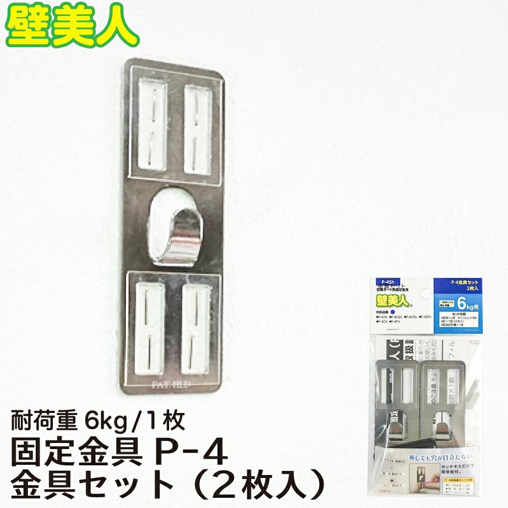 壁美人 固定金具P-4金具セット(2枚入) P-4Sh 日本製 壁掛け 石膏ボード用 シェルフ 壁面フック 金具 壁面収納 飾り棚 時計 ミラー 鏡 空間利用