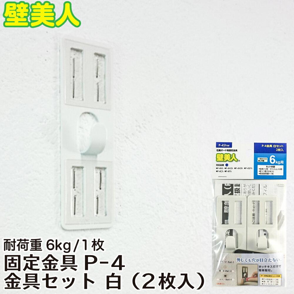 耐荷重6kg 壁美人 固定金具P-4金具セット 白(2枚) P-4Shw 日本製 金具 壁面収納 飾り棚 時計 石膏ボード用 ミラー 鏡 空間利用 壁美人金具