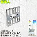 耐荷重5kg 壁美人 固定金具P-S-10 金具セット (2枚入) P-S-10Sh 若林製作所 WAKABAYASHI 壁美人 日本製 壁面収納 空間利用