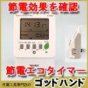 即日発送!タイマー機能で電気器具の電源を毎日自動で「入/切」し、節約できた料金や使用中の電...