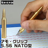 アモ・グリップ 5.56 NATO型 雲母堂本舗 グリップ ホルダー