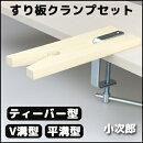 すり板クランプセット各種【V溝型】【平溝型】【ティーバー型】