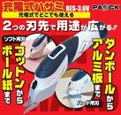 パオック充電式ハサミ【RES-3.6V】