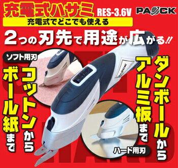 パオック充電式ハサミ【株式会社パオック】【RES-3.6V】【ネコポス非対応】
