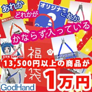 【1人どれか1点まで】1万円福袋【ゴッドハンド GodHand】【ネコポス非対応】