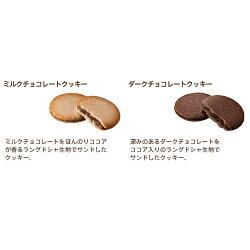 ゴディバ(GODIVA)クッキーアソート8枚