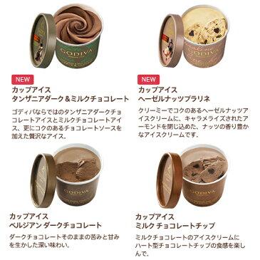 【送料込】ゴディバ (GODIVA) アイスギフト カップアイス 9個