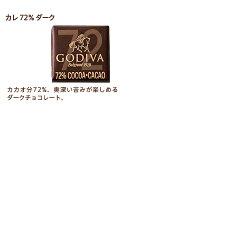 ゴディバ(GODIVA)ゴディバベルジアンロイヤルコレクション12粒
