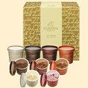 【送料込】ゴディバ(GODIVA)アイスクリーム9個
