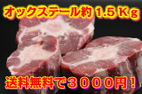 牛オックステール スープ用ブロックカット 冷凍 ニュージーランド産 1.5Kg入り送料無料